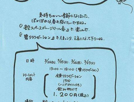 【3/24~3/27】碧(あおい)リラクゼーション受けられます
