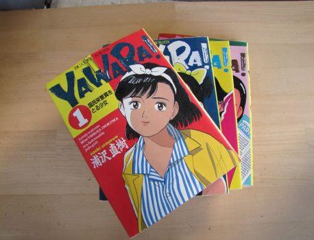 [A008]マンガ YAWARA 全29巻