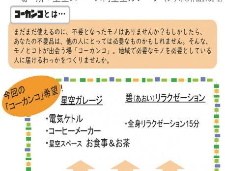 【4/14(土)・4/15(日)】星空ガレージ コーカンコの会