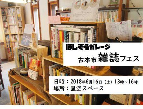 6月16日古本市雑誌フェス開催決定。出店者も募集!