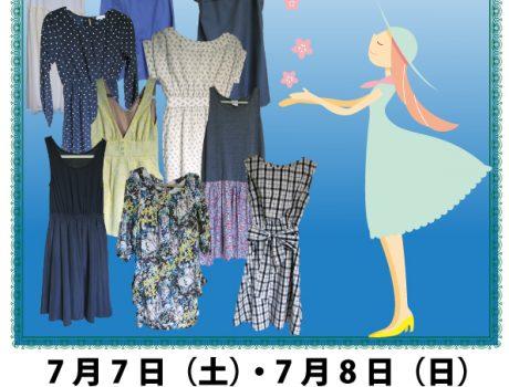 【7/7~7/8】シェアホリさん ワンピースセール開催決定!