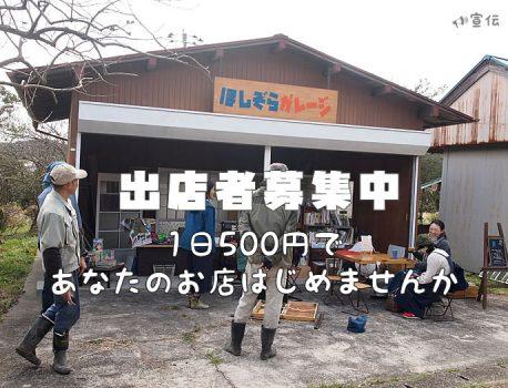 星空ガレージ出店者募集中。1日500円であなたのお店はじめませんか