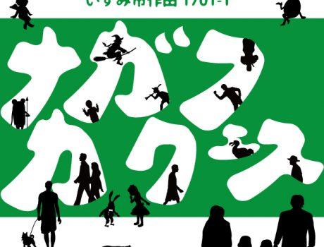 【2/23(土)】ナカガワフェスにてガレージセールも同時開催します!